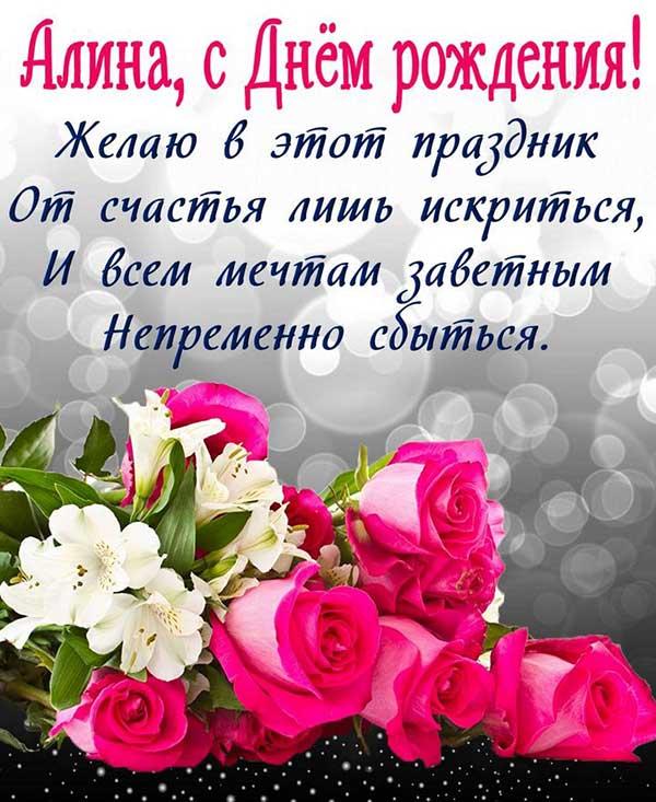 поздравления алине_2