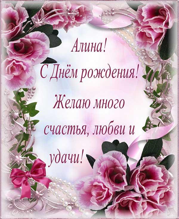 поздравления алине_5