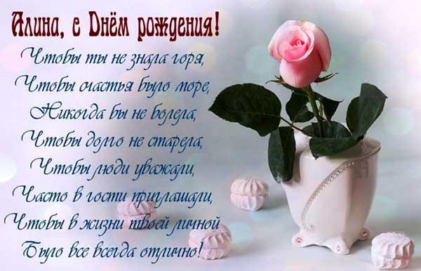 поздравления Алине_7