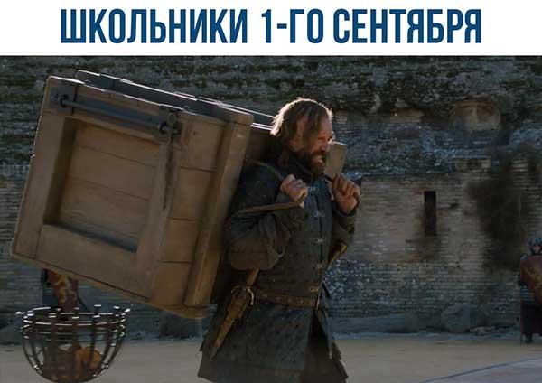 прикольная картинка к 1 сентября дню знаний_12