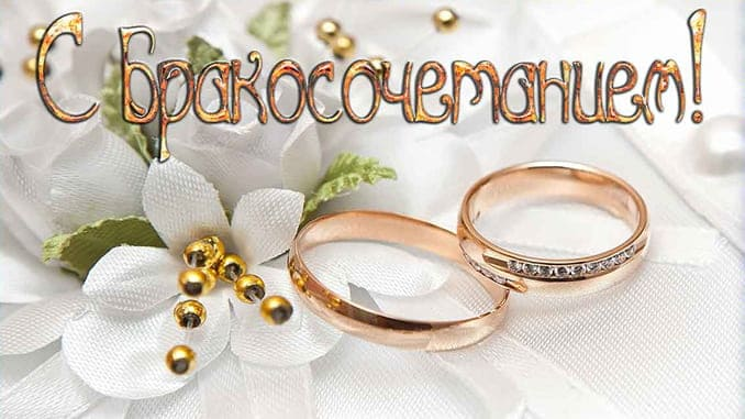 Поздравления с днем бракосочетания