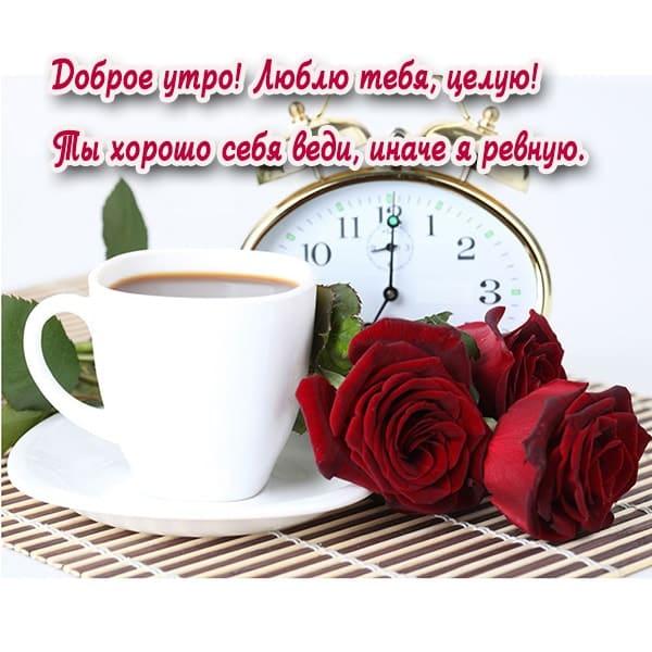 С добрым утром картинки с пожеланиями девушке_3