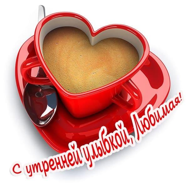 С добрым утром картинки с пожеланиями девушке_4