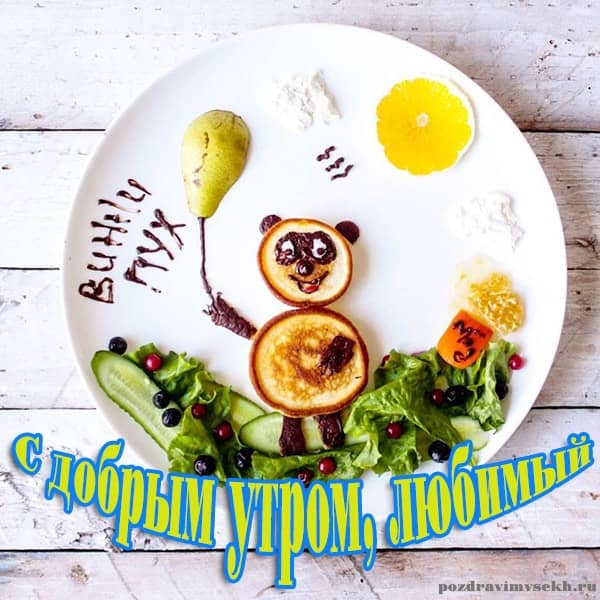 винипух из еды на тарелке - пожелание доброго утра