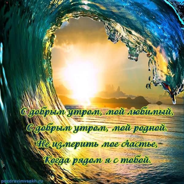 пожелание с добрым утром мужчине на фоне морской волны