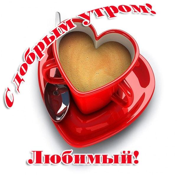 чашка в форме сердца с добрым утром любимый