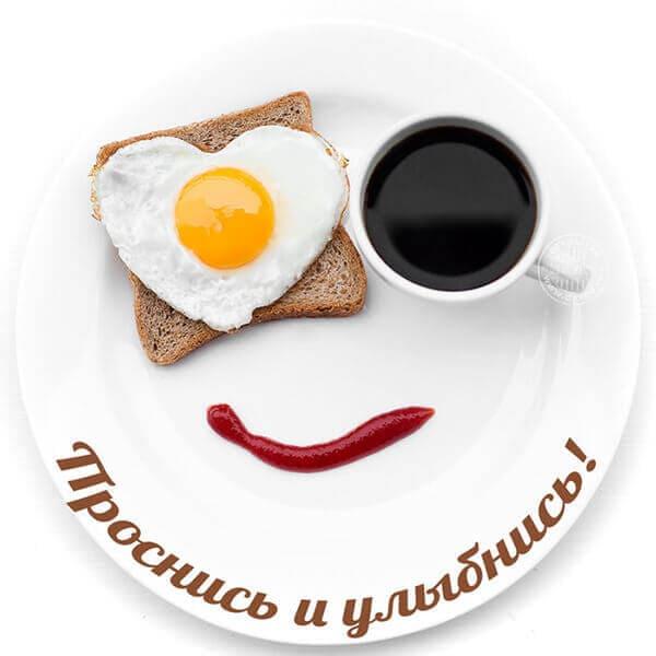 прикольное пожелание с добрым утром