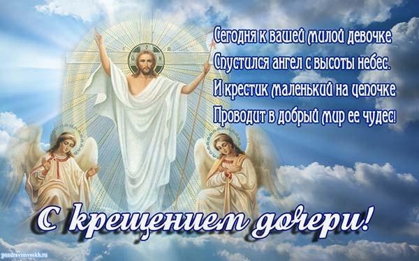 картинка с крещением девочки_4