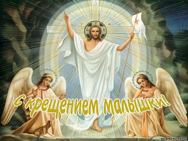 картинка с крещением девочки_2