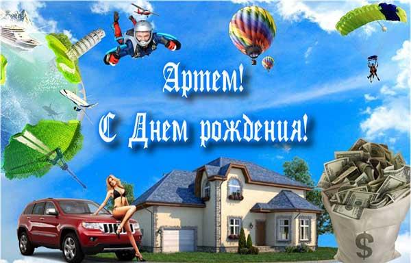 Поздравления Артему с днем рождения в стихах и картинках