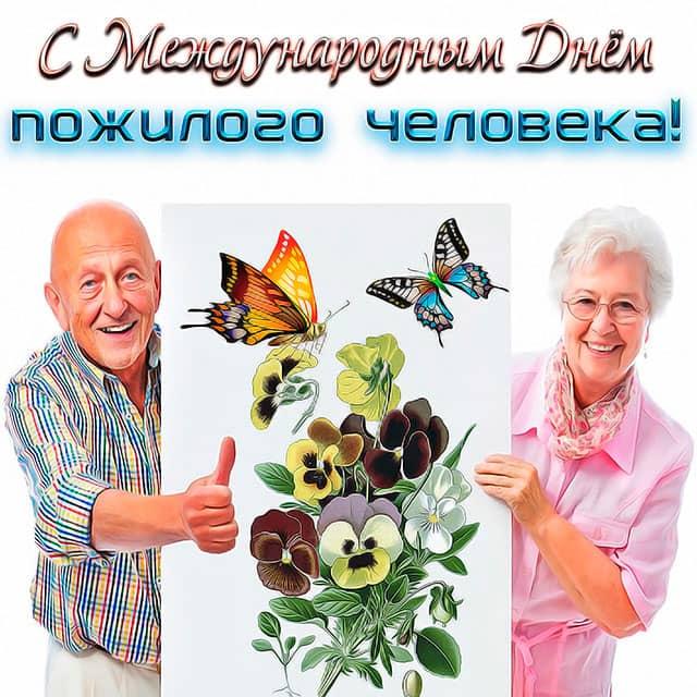 Поздравления с днем пожилого человека