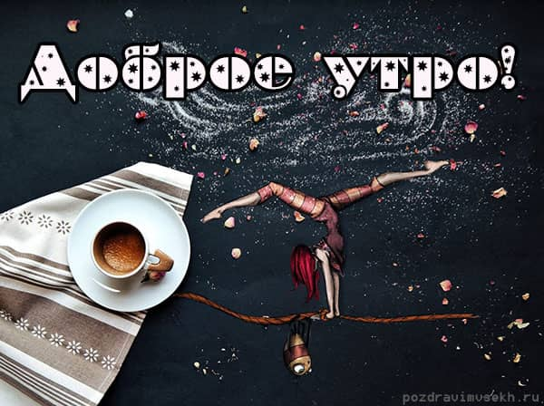 доброе утро кофе на картинке