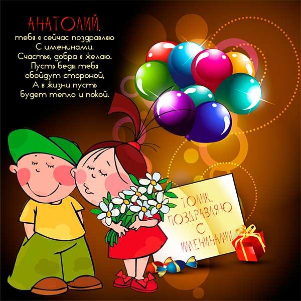 Поздравления Анатолию с днем рождения