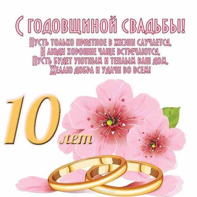 с годовщиной свадьбы поздравление открытка