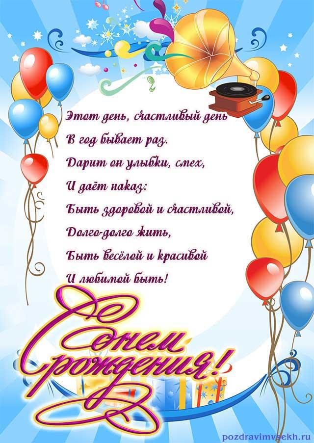 открытка со стихами с днем рождения женщине_1