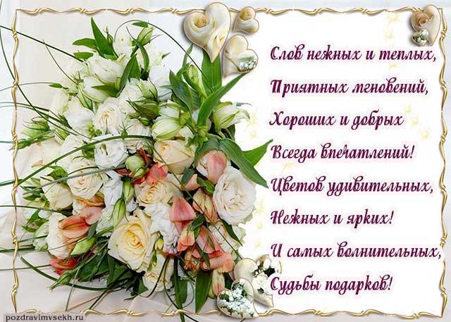 открытка со стихами с днем рождения женщине_11