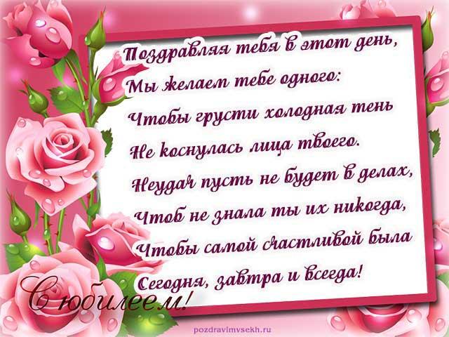 открытка со стихами с днем рождения женщине_16