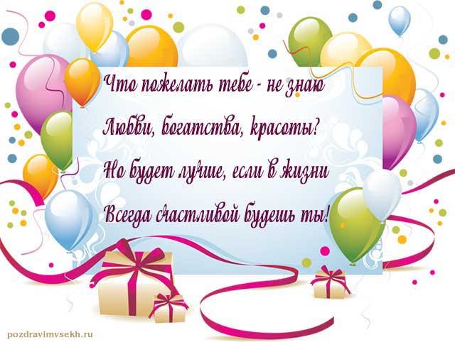открытка со стихами с днем рождения женщине_19