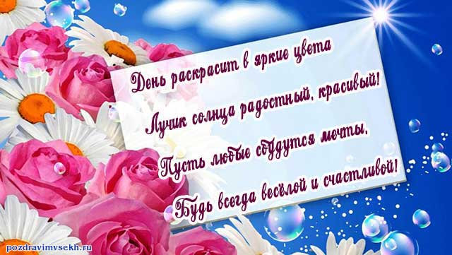 открытка со стихами с днем рождения женщине_20