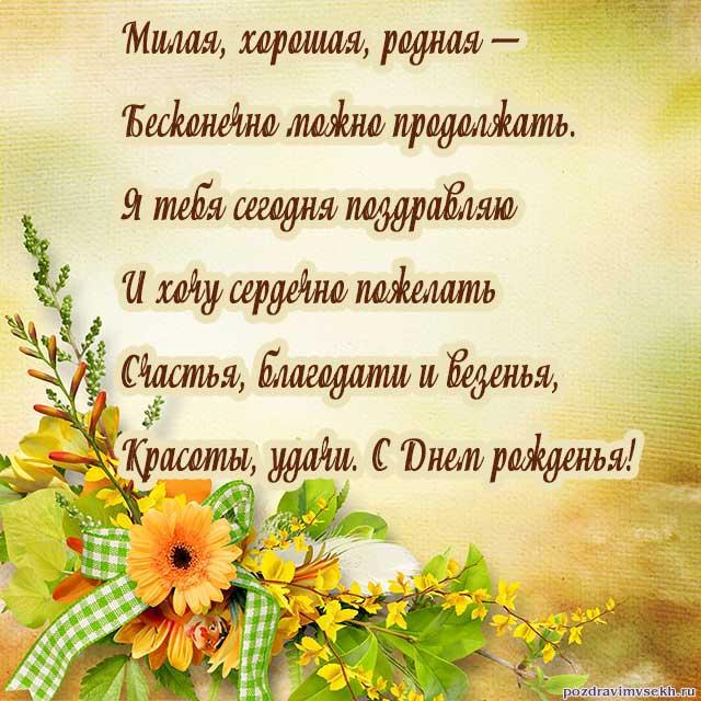 открытка со стихами с днем рождения женщине_21