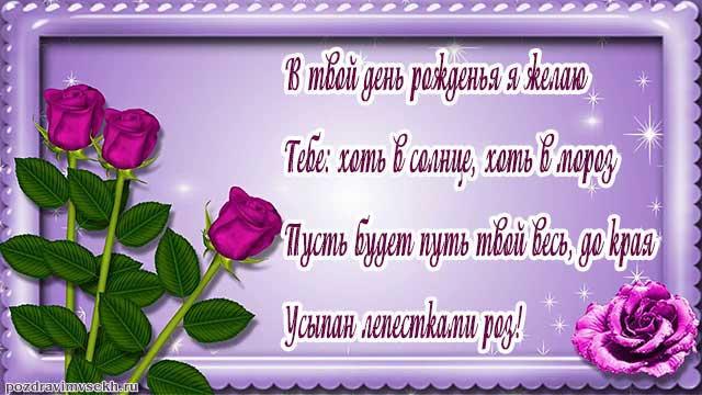 открытка со стихами с днем рождения женщине_22
