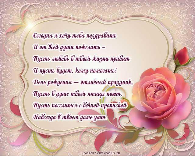 открытка со стихами с днем рождения женщине_4