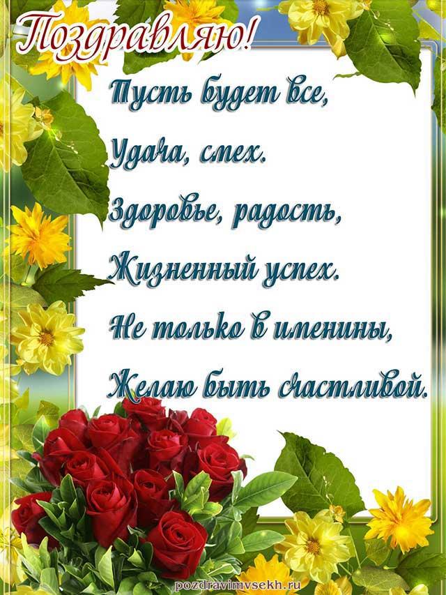 открытка со стихами с днем рождения женщине_6