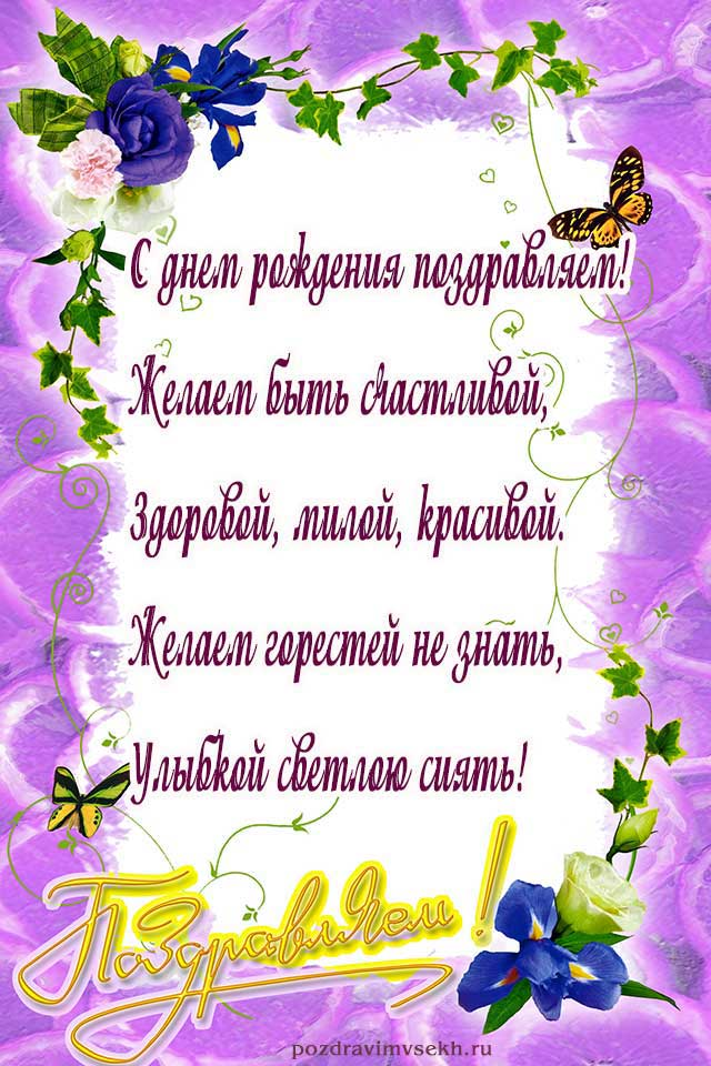 открытка со стихами с днем рождения женщине_7