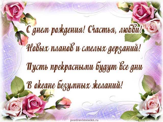 открытка со стихами с днем рождения женщине_8