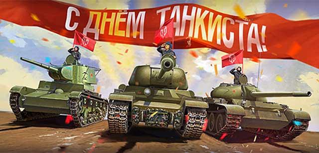 поздравление с днем танкиста_1