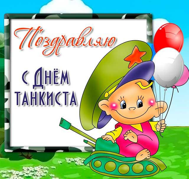 Поздравления с днем танкиста: официальная проза и веселые стихи