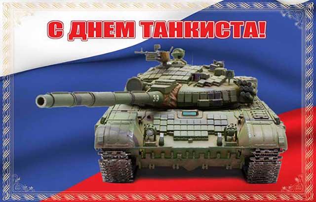 открытка с днем танкиста