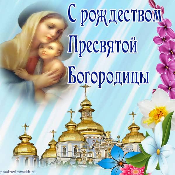 Рождество Пресвятой Богородицы: поздравления и картинки