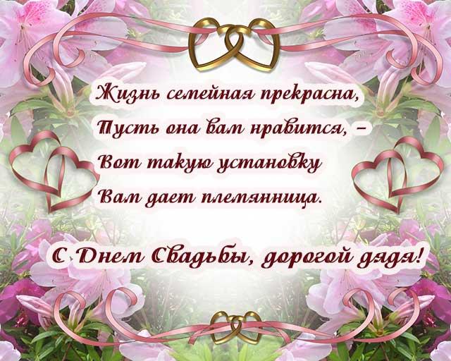 Поздравления на свадьбу дяде от племянницы