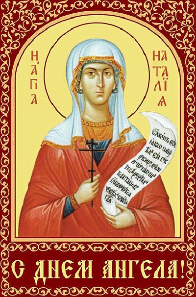 икона ангел хранитель натальи