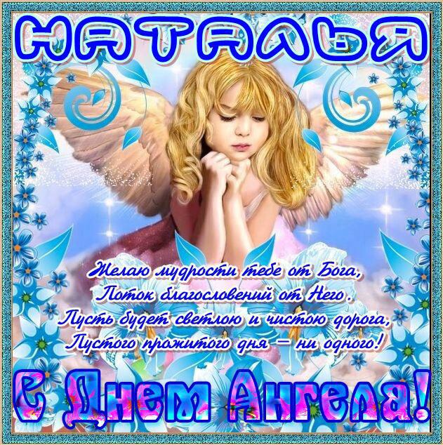 поздравление с днем ангела наталье