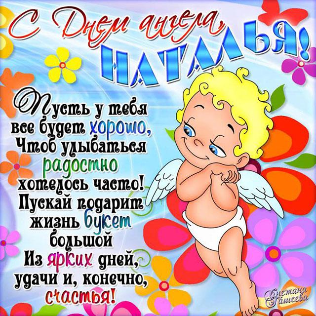 открытка поздравление с днем ангела Наталье