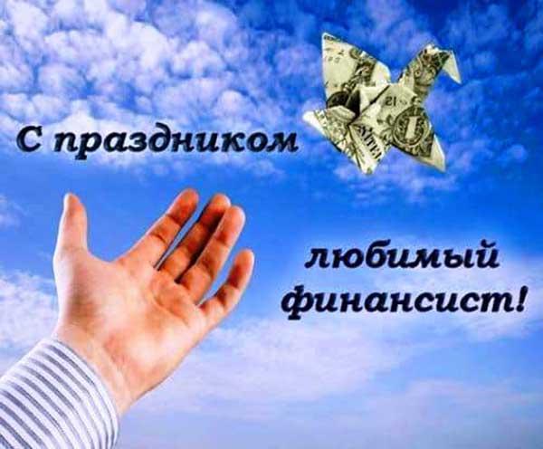 Поздравления с днем финансиста коллегам в стихах и прозе
