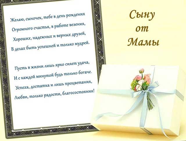 Поздравления с днем рождения сыну от мамы