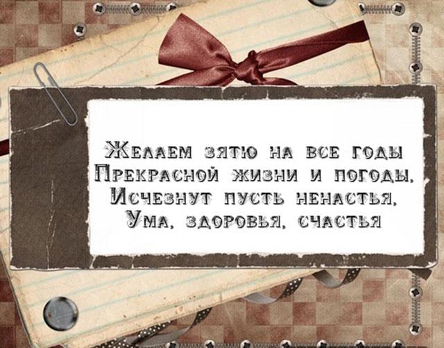 поздравление с днем рождения зятю