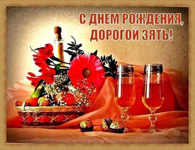 открытка поздравление зятю с днем рождения