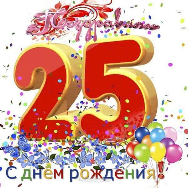 поздравляю с 25 летием