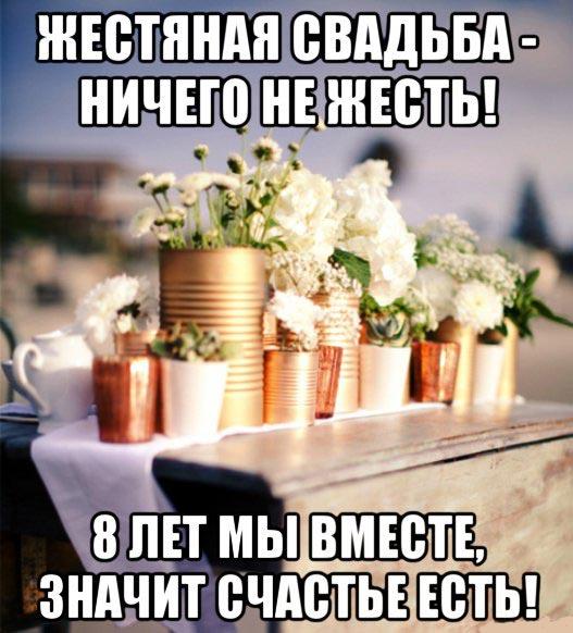 поздравление с жестяной свадьбой