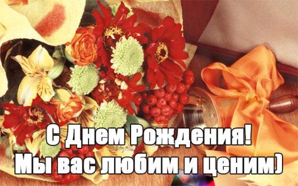 с днем рождения учительнице открытка