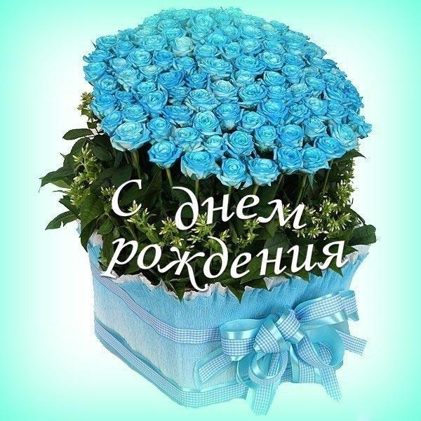с днем рождения голубые цветы