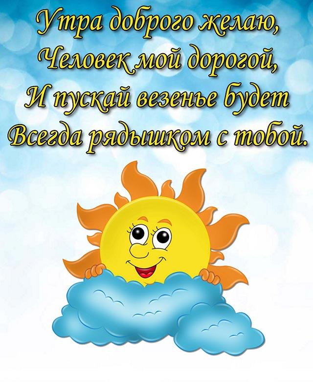 пожелание доброго утра солнышко