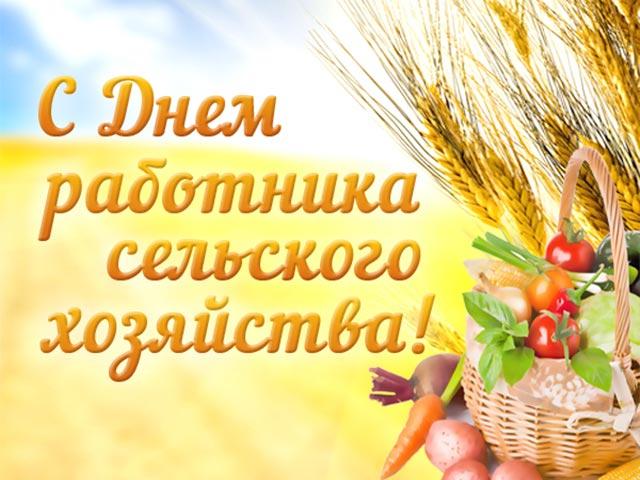 Поздравления с днем работника сельского хозяйства