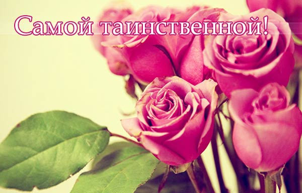 комплимент девушке_1