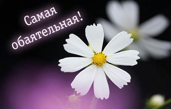 комплимент девушке_7