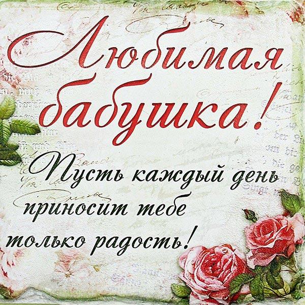 Поздравления бабушке с днем рождения от внука